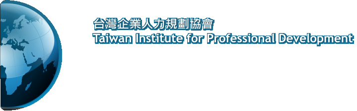 台灣企業人力規劃協會            Taiwan Institute for Professional Development